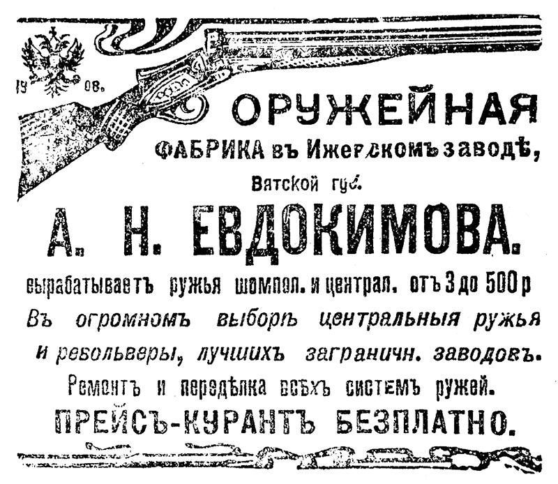 Оружейная фабрика в Ижевском заводе А. Н. Евдокимова