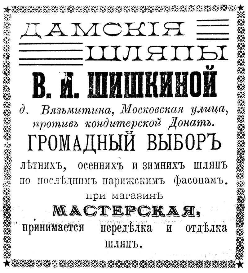 Дамские шляпы В. И. Шишкиной. Брянск, Московская улица, дом Вязьмитина