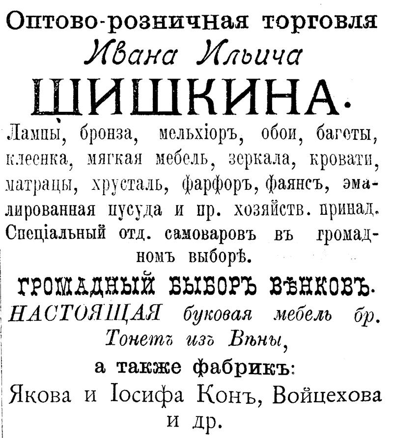 Оптово-розничная торговля Ивана Ильича Шишкина