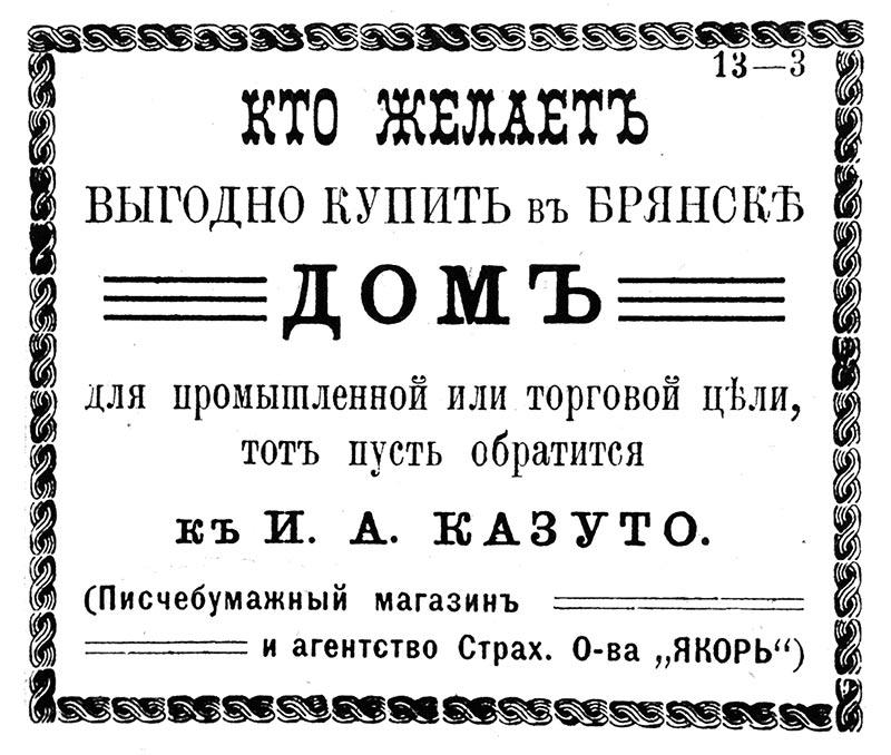 """Кто желает выгодно купить в Брянске дом - Объявление из газеты """"Брянский листок"""" №2 за 1910 г."""