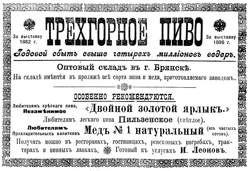Трехгорное пиво - Реклама Брянск