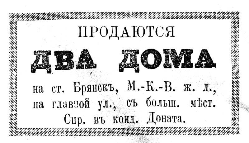 Продаются два дома на станции Брянск Московско-киево-воронежской железной дороги
