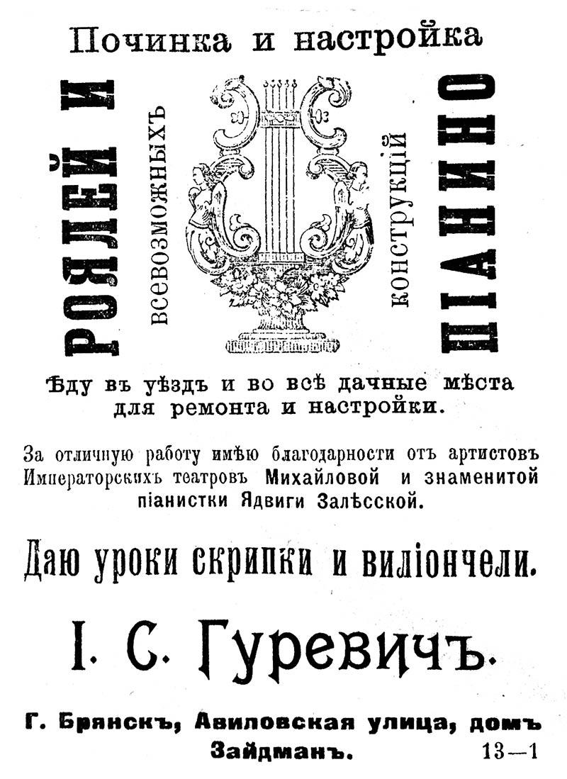 Рекламное объявление: Даю уроки скрипки и виолончели И. С. Гуревич. Брянск. Авиловская улица дом Зайдман