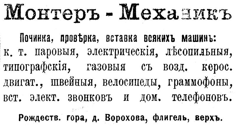 Монтер-Механик Рождественская гора Брянск, дом Ворохова