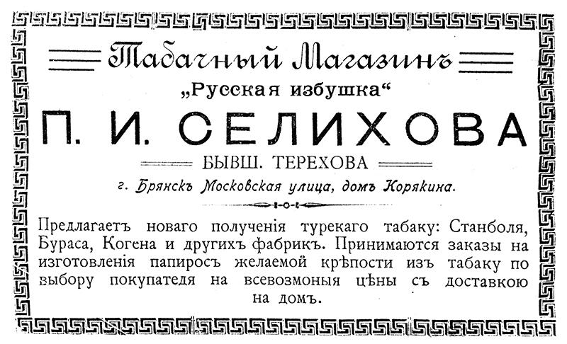"""Табачный магазин """"Русская избушка"""" П. И. Селихова в Брянске"""