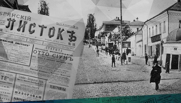 Газета «Брянский листок» №18 от 26 июля (13 июля) 1910 г.
