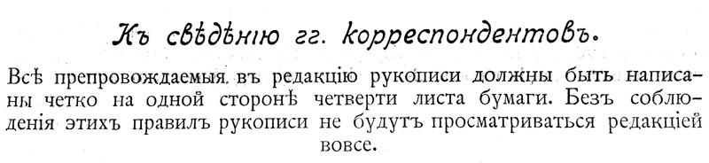 """Рекламное объявление из газеты """"Брянский листок"""" 1910 г."""