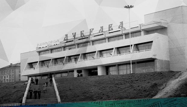 Для посетителей «Дубравы» // Брянский рабочий. – 1978. – 7 сент. (№209). С. 2: в сентябре 1978 г. в Брянске открылся легендарный ресторан «Дубрава»