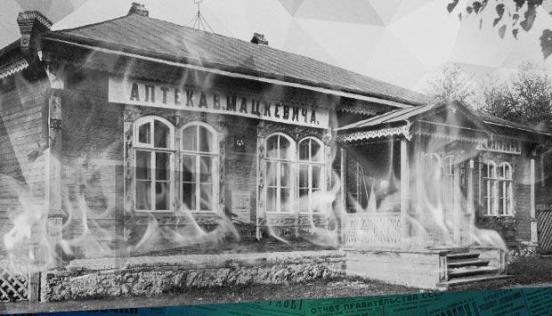 Так как заметки мои о пожаре на Бежицком на рельсопрокатном заводе… // Орловский вестник. – 1900. – 15 (2) сен. (№234): в 1900 г. в Бежице сгорели аптека Мацкевича и десять рабочих казарм Брянского завода