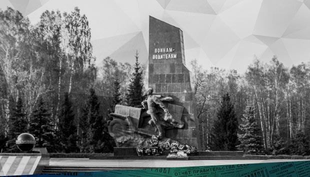 Создатели монумента // Брянский рабочий. – 1979. – 5 окт. С. 4: о создании памятника воинам-водителям на Осиновой горке близ Брянска