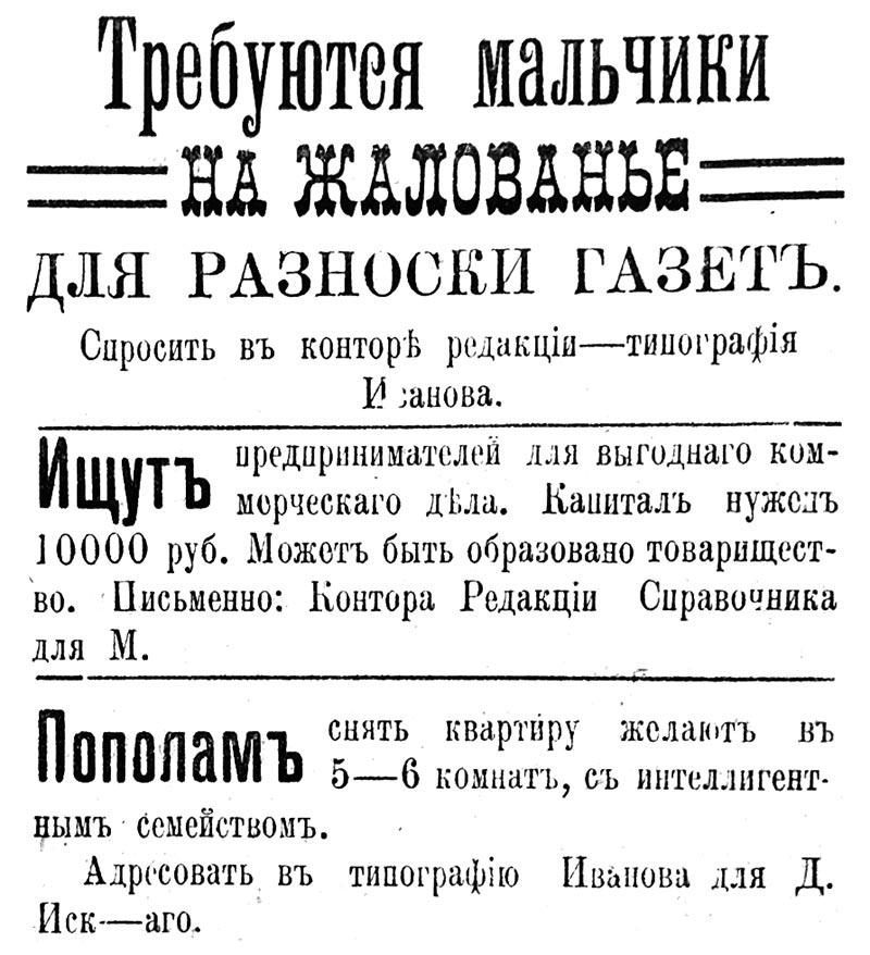 """Рекламное объявление из газеты """"Брянский справочник"""" 1912 г.:"""