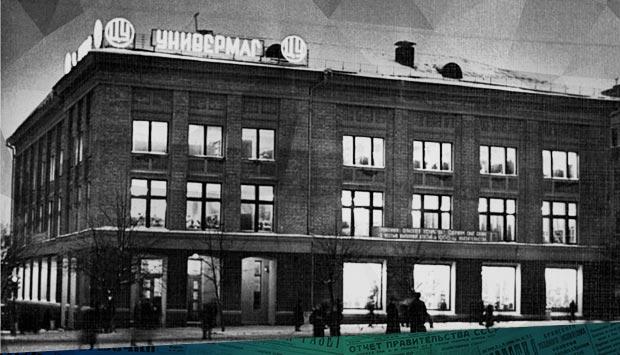 Первый миллион центрального универмага // Брянский рабочий. – 1959. – 6 ноя. (№262): о первых днях работы Брянского ЦУМа и рекордной выручке 60 лет назад