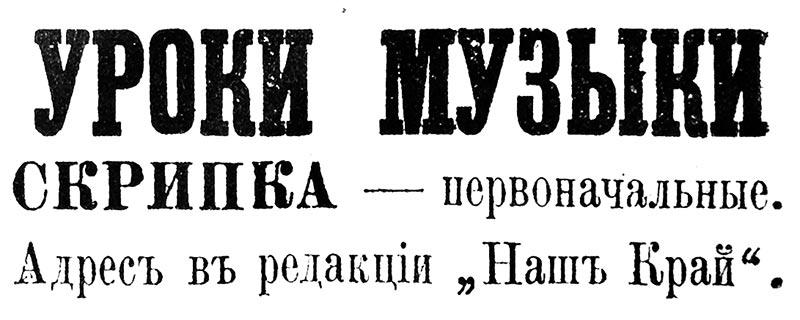 """Рекламное объявление из газеты """"Наш край"""" 1910 г.: Уроки Музыки скрипка"""