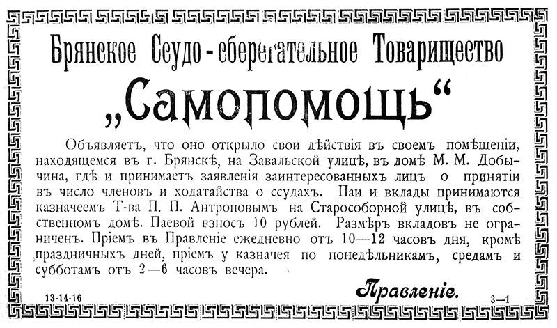 """Рекламное объявление из газеты """"Наш край"""" 1910 г.:"""