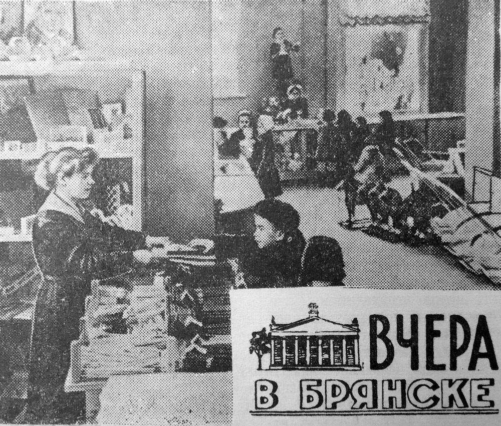 """Магазин """"Детский мир"""" в Бежице."""