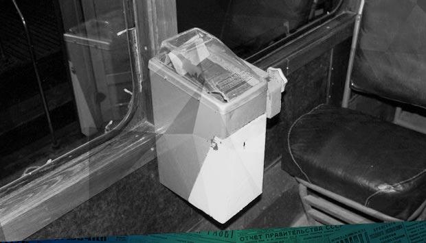 """Бескассовый метод // Брянский рабочий. – 1978. – 5 окт. (№233). С. 2: борьба с """"зайцами"""" и введение в брянских троллейбусах компостеров"""