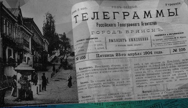 Подшивка газеты «Телеграммы Российского Телеграфного Агентства», издававшихся Михаилом Ивановичем Юдиным в Брянске в 1904 г.