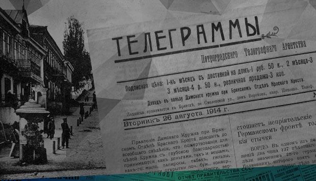 Подшивка газеты «Телеграммы Петроградского Телеграфного Агентства», издававшихся в 1914-1917 гг. и печатавшейся типографией Волосевича в Брянске. Издатель Т. Н. Пипенко.