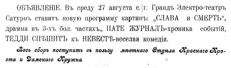 Рекламное объявление из газеты «Телеграммы Петроградского Телеграфного Агентства», 1914 г.: