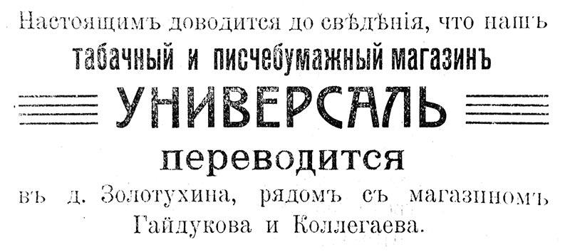 Объявление из газеты «Телеграммы Петроградского Телеграфного Агентства», 1915 г.