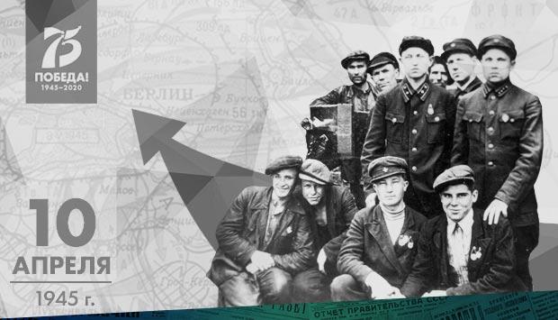 Брянский рабочий. 1945. 10 апреля (№71)