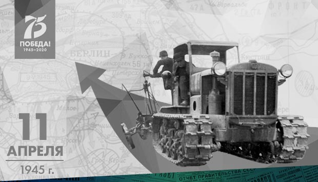 Брянский рабочий. 1945. 11 апреля (№72): выпуск газеты посвящен посевной кампании в регионе, а также налаживании работ на предприятиях в условиях ещё незавершённой войны.