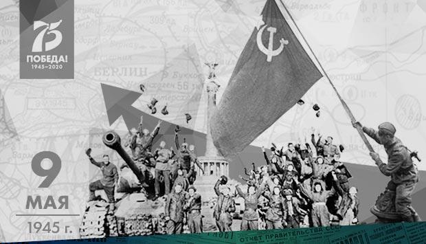Брянский рабочий. 1945. 9 мая (№92):
