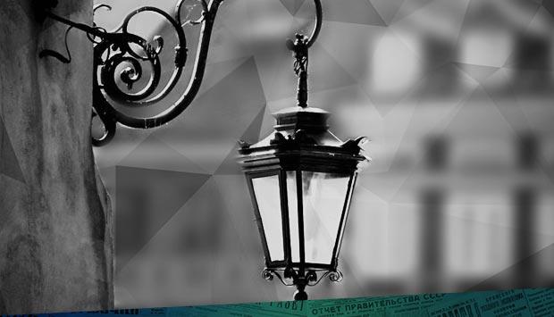Итак, уличное освещение окончательно «померкло» // Орловский вестник. – 1900. – 29 мая (16 мая) (№128): о городском освещении, концерте русских народных песен, сползании Петровской горы 120 лет назад