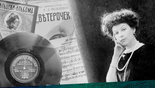 «Несравненная». А. Вяльцева в жизни // Раннее утро. 1913. 20 февраля (7 февраля). №31